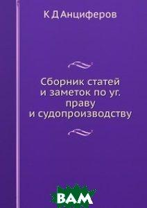 К Д Анциферов / Сборник статей и заметок по уг. праву и судопроизводству