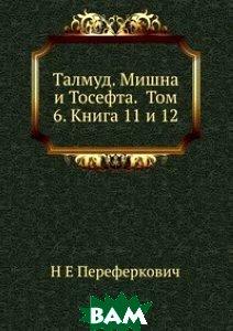 Талмуд. Мишна и Тосефта. Том 6. Книга 11 и 12