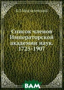 Список членов Императорской академии наук. 1725-1907