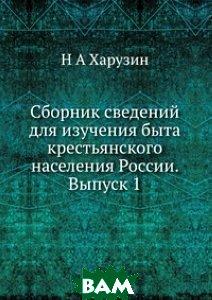 Сборник сведений для изучения быта крестьянского населения России. Выпуск 1