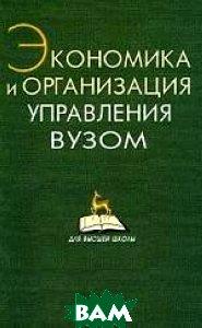Экономика и организация управления вузом  Васильев Ю.  купить
