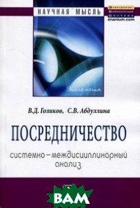 Посредничество: системно-междисциплинарный анализ