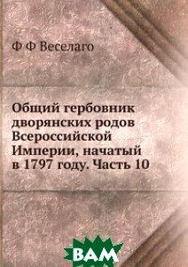 Общий гербовник дворянских родов Всероссийской Империи, начатый в 1797 году. Часть 10