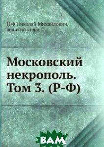 Московский некрополь. Том 3. (Р-Ф)
