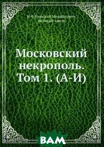 Московский некрополь. Том 1. (А-И)