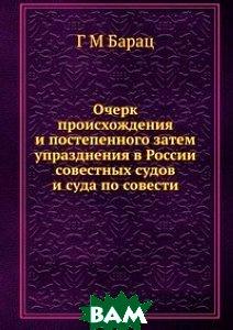 Очерк происхождения и постепенного затем упразднения в России совестных судов и суда по совести