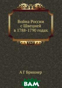 Война России с Швецией в 1788-1790 годах