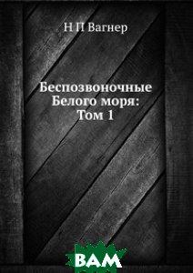 Беспозвоночные Белого моря: Том 1