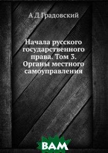 Начала русского государственного права. Том 3. Органы местного самоуправления