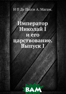 Император Николай I и его царствование. Выпуск I