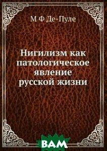 Нигилизм как патологическое явление русской жизни
