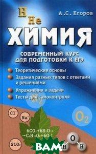 Химия: современный курс для поступающих в вузы. 7-е изд., испр и доп  Егоров Александр купить