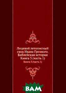 Лицевой летописный свод Ивана Грозного. Библейская история