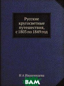 Русские кругосветные путешествия, с 1803 по 1849 год