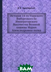 История 14-го Уланского Ямбургского полка. pdf