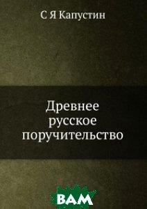Древнее русское поручительство