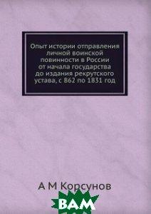 Опыт истории отправления личной воинской повинности в России от начала государства до издания рекрутского устава, с 862 по 1831 год