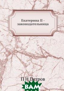 Екатерина II - законодательница