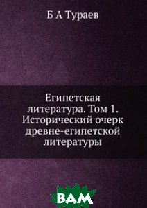 Египетская литература. Том 1. Исторический очерк древне-египетской литературы