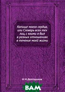 Капище моего сердца, или Словарь всех тех лиц, с коими я был в разных отношениях в течение моей жизни