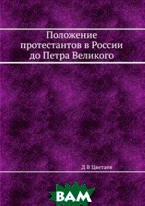 Положение протестантов в России до Петра Великого