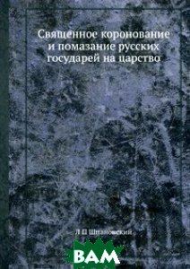 Священное коронование и помазание русских государей на царство