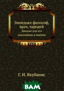 Эмпедокл философ, врач, чародей
