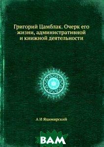 Григорий Цамблак. Очерк его жизни, административной и книжной деятельности