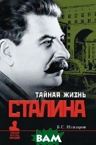 Тайная жизнь Сталина  Борис Илизаров купить