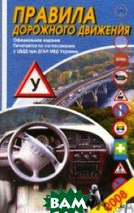 Правила дорожного движения. Официальное издание   купить