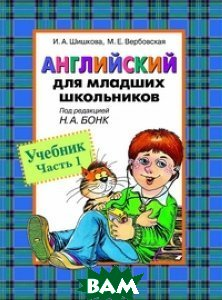 Английский для младших школьников  И. А. Шишкова, М. Е. Вербовская купить