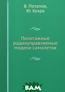 В. Потапов / Пилотажные радиоуправляемые модели самолетов