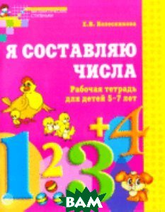 Я составляю числа: Рабочая тетрадь для детей 5-7 лет  Колесникова Е.В. купить