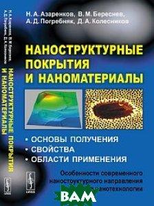 Наноструктурные покрытия и наноматериалы: основы получения, свойства, области применения. Особенности современного наноструктурного направления в нанотехнологии