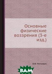 Основные физические воззрения (3-е изд.)