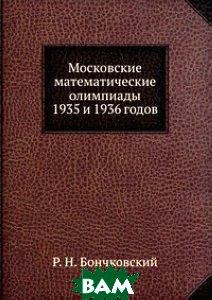 Московские математические олимпиады 1935 и 1936 годов