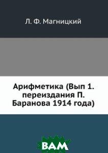 Арифметика (Вып 1. переиздания П. Баранова 1914 года)