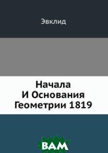 Начала И Основания Геометрии 1819 ЁЁ Медиа