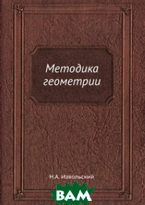 Методика геометрии