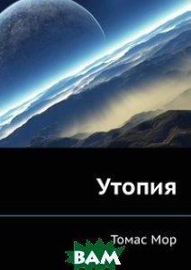Утопия (изд. 2012 г. )