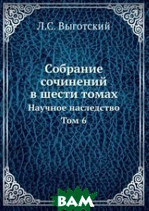 Собрание сочинений в шести томах  Л.С. Выготский купить