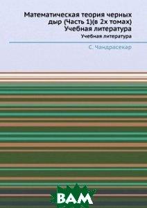 Математическая теория черных дыр (Часть 1)(в 2 х томах)