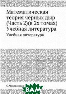 Математическая теория черных дыр (Часть 2)(в 2 х томах)