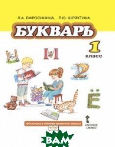Литературное чтение. Букварь. 1 класс. Учебник. ФГОС