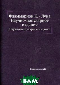 Фламмарион К. - Луна