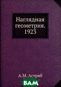 Наглядная геометрия. 1923