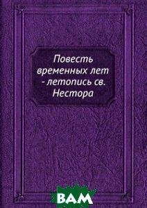 Повесть временных лет - летопись св. Нестора (печать по требованию)