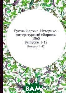 Русский архив. Историко-литературный сборник. 1863