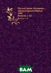 Русский архив. Историко-литературный сборник. 1864