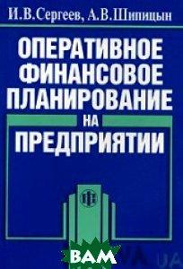 Оперативное финансовое планирование на предприятии  Сергеев И.В. купить
